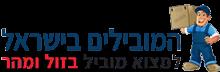 הובלות - חברות הובלה מומלצות החל מ-180 ₪ ✔️