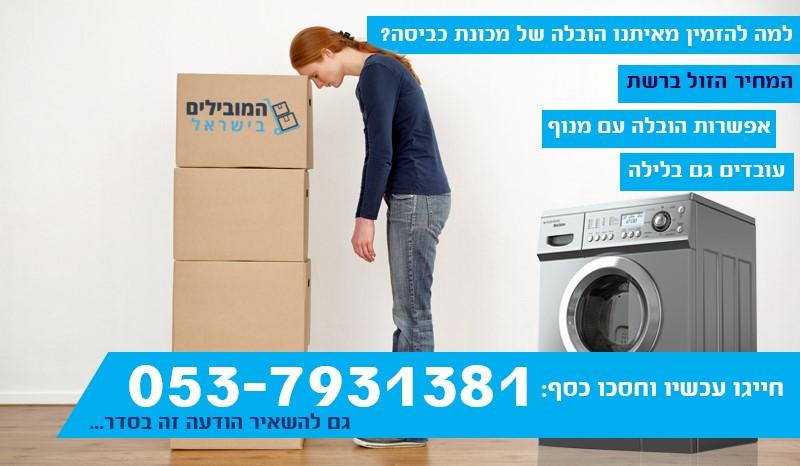 מודיעין הובלת מכונת כביסה במחיר הכי זול - החל מ190 ₪ | המובילים בישראל BQ-02
