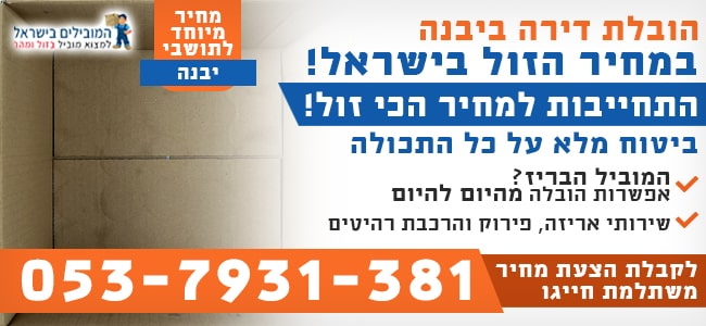 מודרניסטית הובלות דירה ביבנה במחיר זול החל מ-300 ₪ | המובילים בישראל FU-81