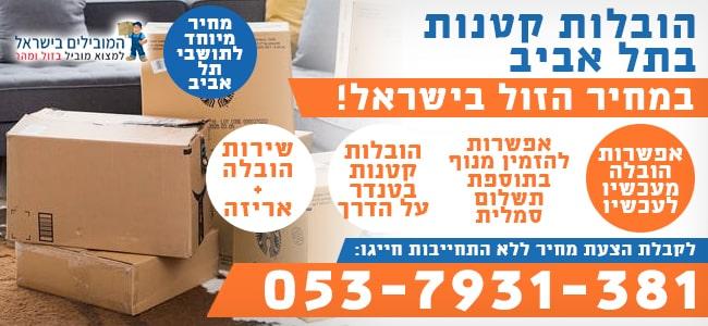 שירותי הובלות קטנות באזור תל אביב