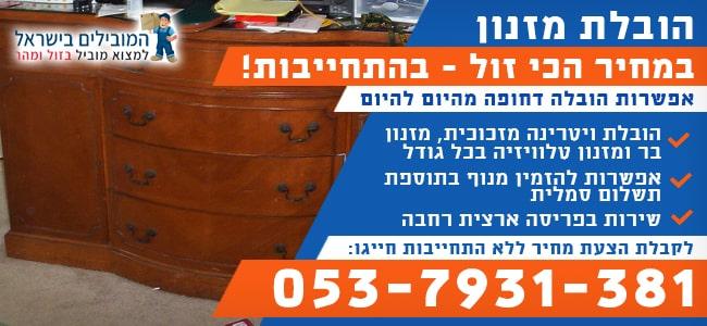 אולטרה מידי הובלת מזנון/ויטרינה במחיר משתלם החל מ190 ₪ | המובילים בישראל YW-41